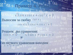 Пример 4. Решение Выносим за скобку : Решаем два уравнения: и из первого урав