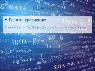 Пример 5. Решите уравнение: