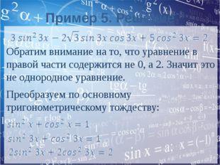 Пример 5. Решение Обратим внимание на то, что уравнение в правой части содерж
