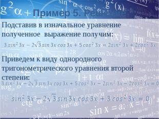 Пример 5. Решение Подставив в изначальное уравнение полученное выражение полу