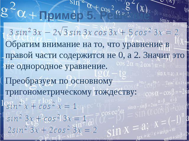 Пример 5. Решение Обратим внимание на то, что уравнение в правой части содерж...