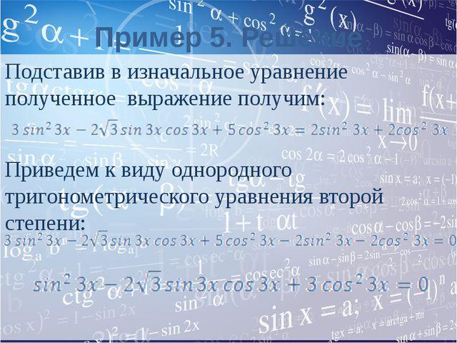 Пример 5. Решение Подставив в изначальное уравнение полученное выражение полу...