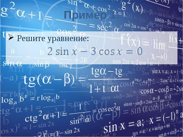 Пример 1. Решите уравнение: