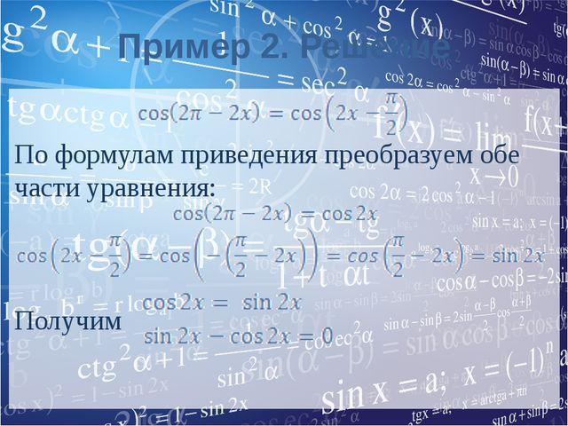 Пример 2. Решение По формулам приведения преобразуем обе части уравнения: Пол...