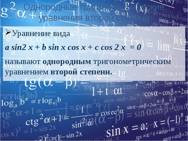 Однородные тригонометрические уравнения второй степени Уравнение вида a sin2...
