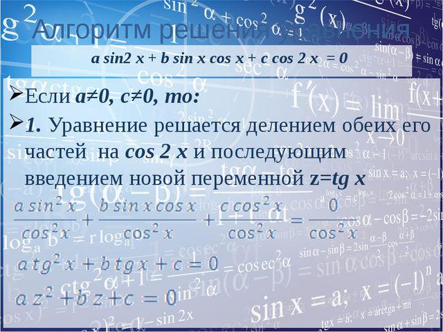 Алгоритм решения уравнения a sin2 x + b sin x cos x + c cos 2 x = 0 Если a≠0,...
