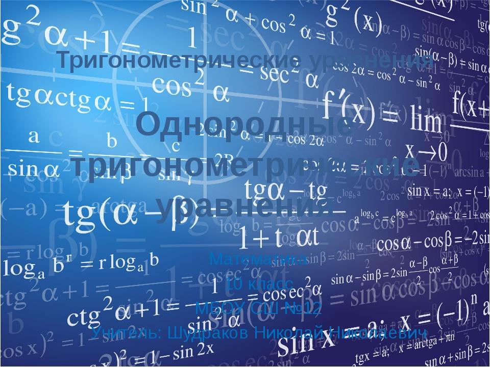 Тригонометрические уравнения Однородные тригонометрические уравнения Математи...
