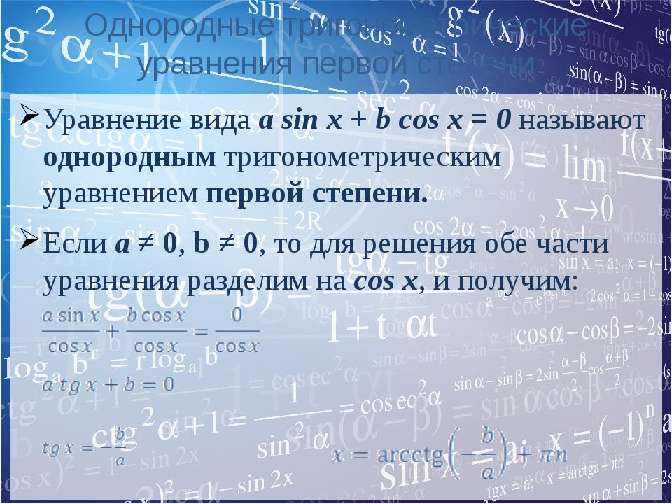 Однородные тригонометрические уравнения первой степени Уравнение вида a sin x...