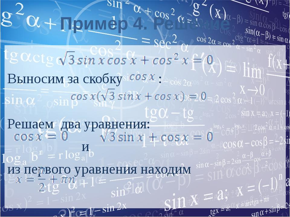 Пример 4. Решение Выносим за скобку : Решаем два уравнения: и из первого урав...