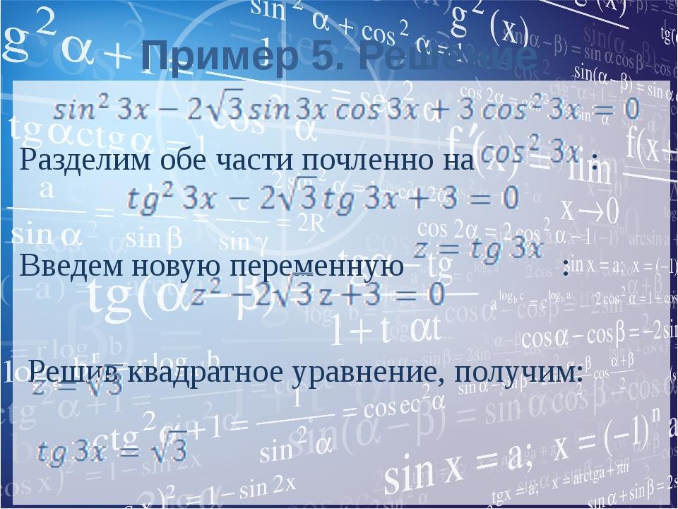 Пример 5. Решение Разделим обе части почленно на : Введем новую переменную :...