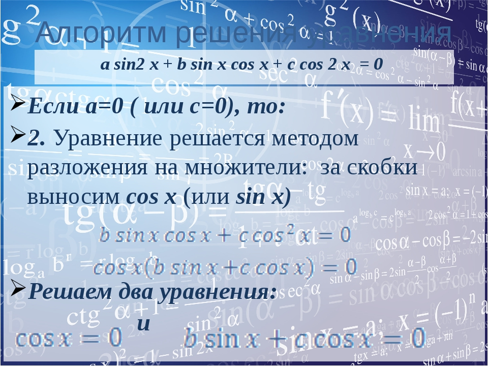 Алгоритм решения уравнения a sin2 x + b sin x cos x + c cos 2 x = 0 Если a=0...