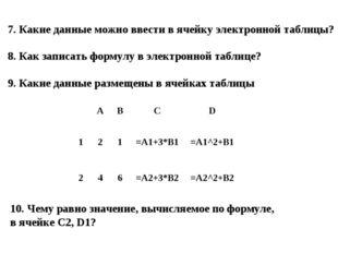 7. Какие данные можно ввести в ячейку электронной таблицы? 8. Как записать фо