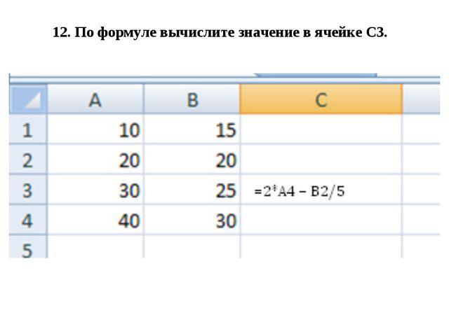 12. По формуле вычислите значение в ячейке С3.