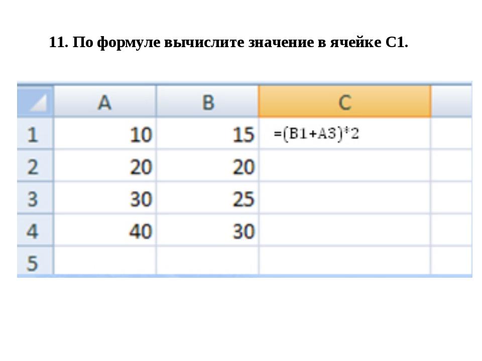 11. По формуле вычислите значение в ячейке С1.