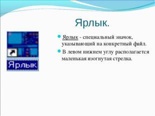 Ярлык. Ярлык - специальный значок, указывающий на конкретный файл. В левом ни