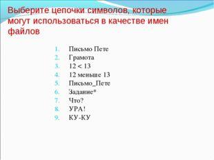 Выберите цепочки символов, которые могут использоваться в качестве имен файло