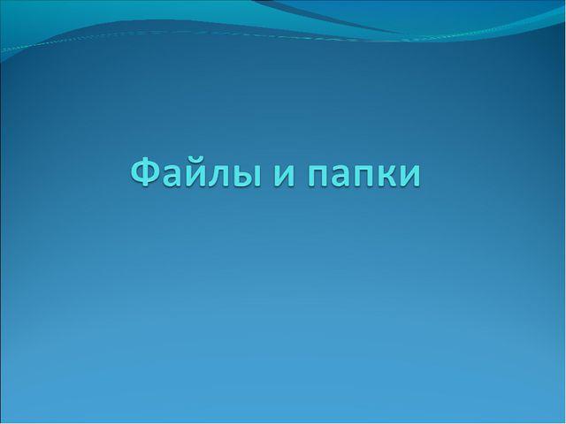 Учитель информатики Бутюнина Н.Л.