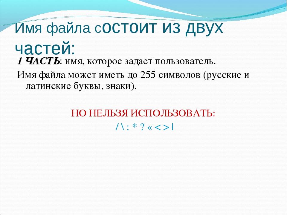Имя файла состоит из двух частей: 1 ЧАСТЬ: имя, которое задает пользователь....