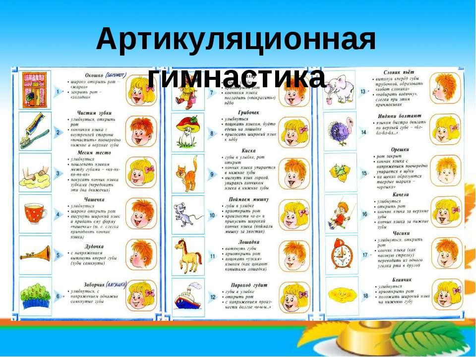 Логопедические упражнения для детей 3-4 лет в домашних условиях 642