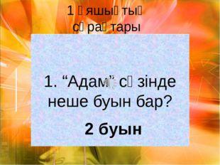 2. Тік бұрышты параллелепипедтің көлемі неге тең? Үш өлшемнің көбейтіндісіне