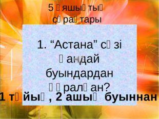 2. Бөлімі 10 және оның дәрежелеріне тең болатын бөлшектер. Ондық бөлшектер