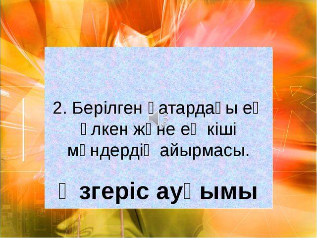 4. Коала қай ағашты мекен етеді? Эвкалит