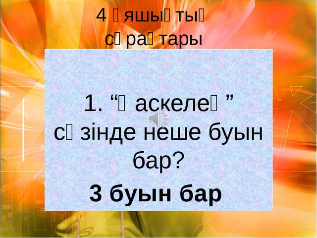 5. Топырақтану ғылымының негізін салған орыс ғалымы. Василий Васильевич Докуч...