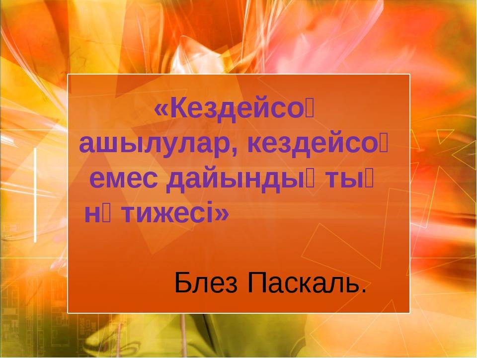 Біздің заманымыздан бұрын 5 ғасырда көне грек мүсіншісі Фидий алтын мен піл с...