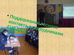 Поддержание тесного контакта с сотрудниками ГИБДД.