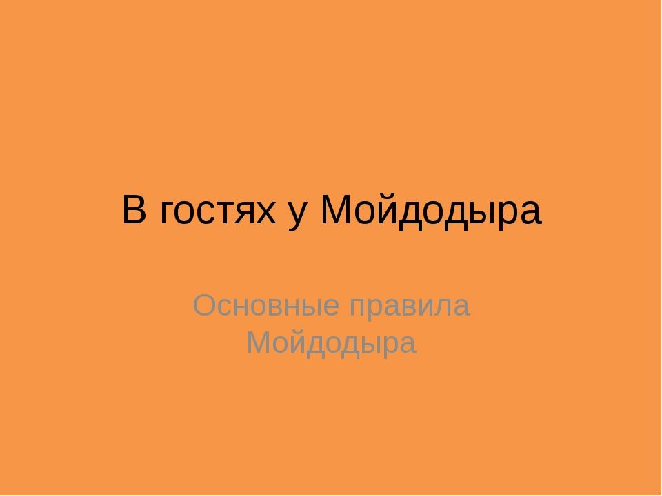 В гостях у Мойдодыра Основные правила Мойдодыра