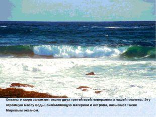 Океаны и моря занимают около двух третей всей поверхности нашей планеты. Эту