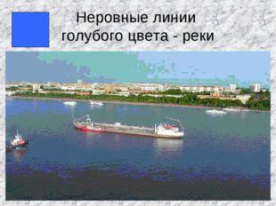 Неровные линии голубого цвета - реки