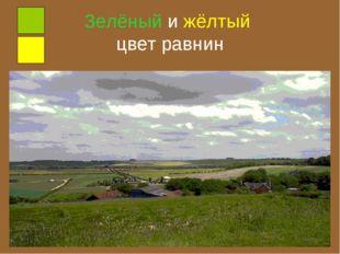 Зелёный и жёлтый цвет равнин