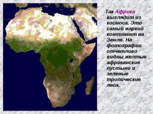 Так Африка выглядит из космоса. Это самый жаркий континент на Земле. На фото