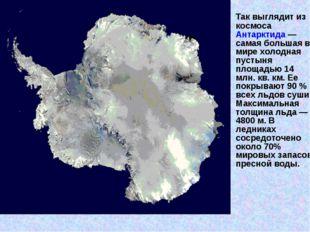 Так выглядит из космоса Антарктида — самая большая в мире холодная пустыня п