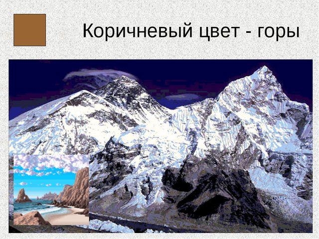 Коричневый цвет - горы