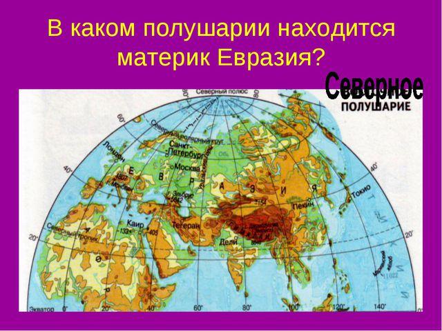 В каком полушарии находится материк Евразия?