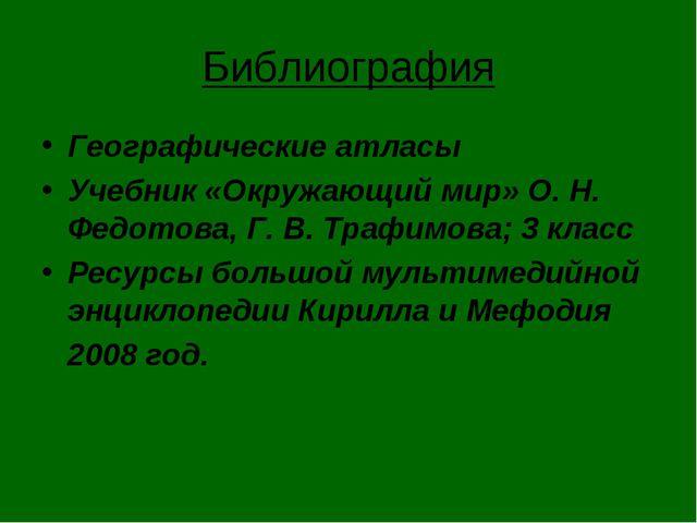 Библиография Географические атласы Учебник «Окружающий мир» О. Н. Федотова, Г...