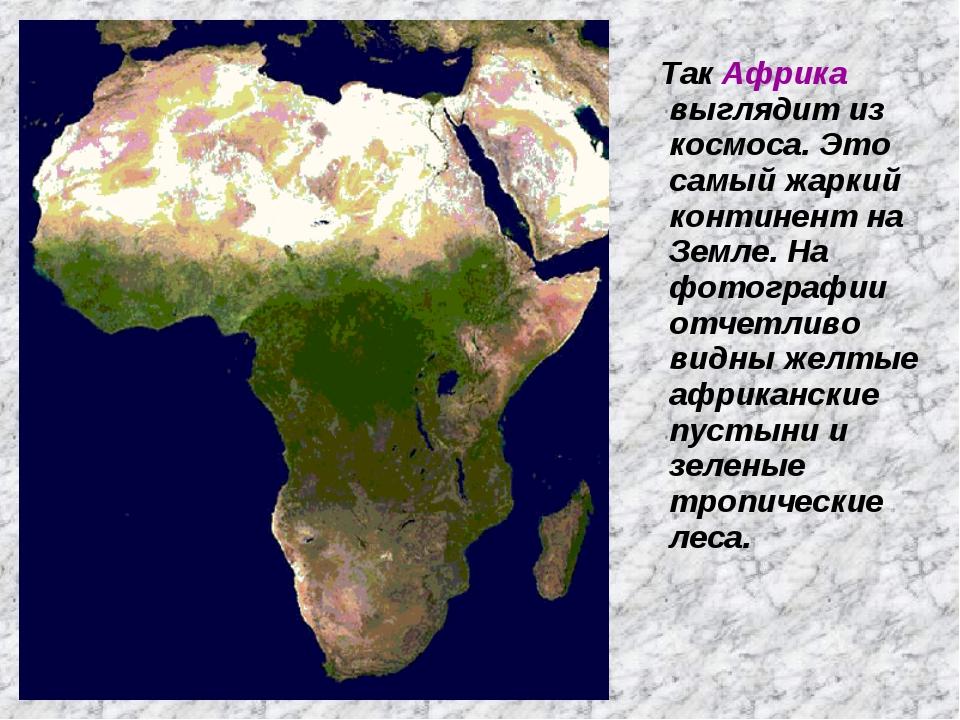 Так Африка выглядит из космоса. Это самый жаркий континент на Земле. На фото...