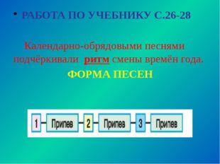 РАБОТА ПО УЧЕБНИКУ С.26-28 Календарно-обрядовыми песнями подчёркивали ритм см
