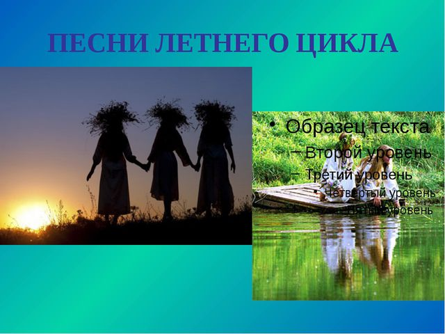 ПЕСНИ ЛЕТНЕГО ЦИКЛА