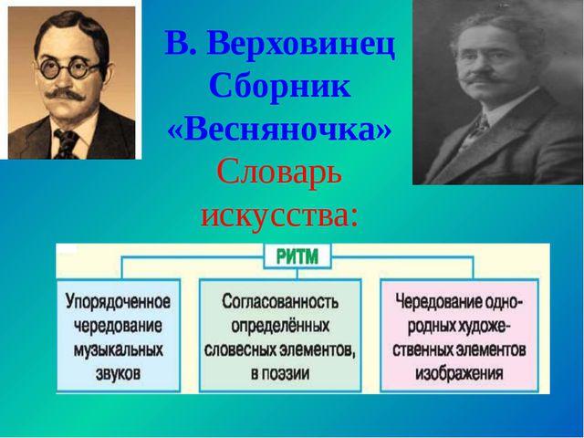 В. Верховинец Сборник «Весняночка» Словарь искусства: