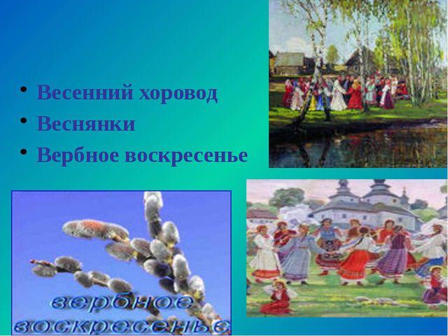 Весенний хоровод Веснянки Вербное воскресенье