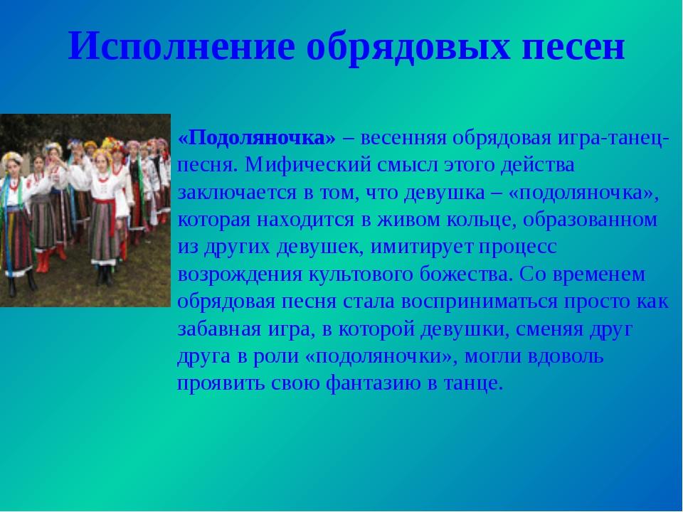 Исполнение обрядовых песен «Подоляночка» – весенняя обрядовая игра-танец-песн...
