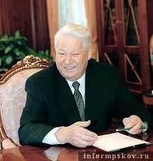 C:\Documents and Settings\User\Рабочий стол\80 лет Свердловской области\ельцин.jpg