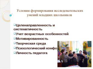 Условия формирования исследовательских умений младших школьников Целенаправле