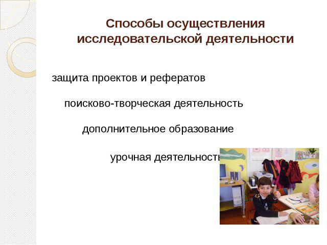 Способы осуществления исследовательской деятельности защита проектов и рефера...