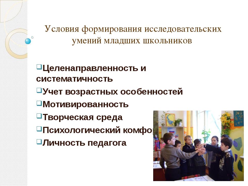 Условия формирования исследовательских умений младших школьников Целенаправле...