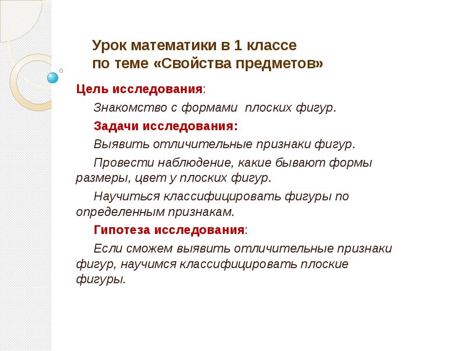 Урок математики в 1 классе по теме «Свойства предметов» Цель исследования: З...