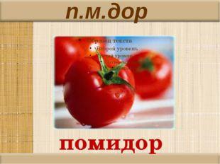 п.м.дор помидор